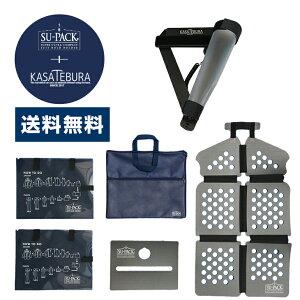 【送料無料】「SU-PACK 1/6 Clean NavyBlue」 スーツを6分の1サイズに収納。世界最小級 特許スーツホルダー ガーメントケース・ガーメントバッグ と 「KASATEBURA(傘手ぶら)」カバンに付ける傘