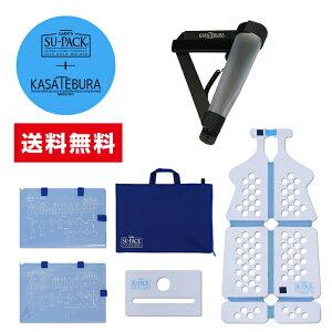 【セットで送料無料】「LADYS SU-PACK BLUE」女性用スーツを1/4サイズにコンパクト収納するガーメントケースと、閉じた傘をカバンに取り付け持ち歩ける「KASATEBURA」の特許ホルダーセット。あし