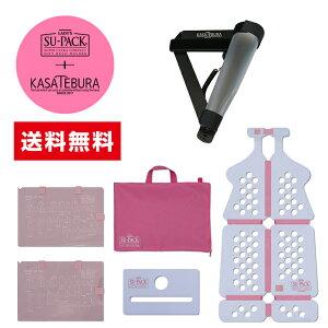 【セットで送料無料】「LADYS SU-PACK PINK」女性用スーツを1/4サイズにコンパクト収納するガーメントケースと、閉じた傘をカバンに取り付け持ち歩ける「KASATEBURA」の特許ホルダーセット。あし