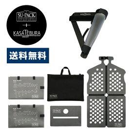【送料無料】「SU-PACK(スーパック)」 スーツを4分の1サイズに収納。世界最小級 特許スーツホルダー ガーメントケース・ガーメントバッグ と 「KASATEBURA(傘手ぶら)」カバンに付ける傘ホルダーの特許ホルダーセット「あしゆび」プレゼント付き