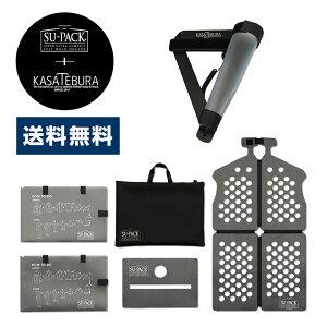 【送料無料】「SU-PACK(スーパック)」 スーツを4分の1サイズに収納。世界最小級 特許スーツホルダー ガーメントケース・ガーメントバッグ と 「KASATEBURA(傘手ぶら)」カバンに付ける傘ホ