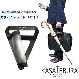 KASATEBURA-LIGHT/L(傘手ぶら・ライト)カバンに取り付ける傘ホルダー かんたんバージョン Lサイズ(カバンの持ちて幅約20〜22cm用)/便利グッズ アイデア商品 メンズ 男性 ギフト 誕生日プレゼント 父の日 面白 ユニーク
