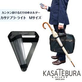 KASATEBURA-LIGHT/M(傘手ぶら・ライト)カバンに取り付ける傘ホルダー かんたんバージョン Mサイズ(カバンの持ちて幅約18cm用)/便利グッズ アイデア商品 メンズ 男性 ギフト 誕生日プレゼント 父の日 面白 ユニーク