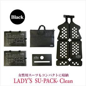 LADY'S SU-PACK Clean Black レディース スーパック クリーン[抗菌・消臭]ブラック/女性用スーツ入れ ガーメントバッグ/出張・旅行 就活 お祝い 贈り物 プレゼント