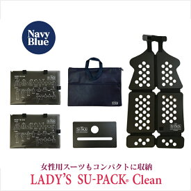 LADY'S SU-PACK Clean NabyBlueレディース スーパック クリーン[抗菌・消臭]ネイビーブルー /女性用スーツ入れ/出張・旅行 就活 お祝い 贈り物 プレゼント