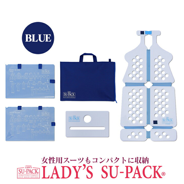 LADY'S SU-PACK® BLUE(レディース スーパック® ブルー)世界最小級 女性用ガーメントバッグ・ガーメントケース[レビューを書いてヘルスケア足指パットプレゼント]【合計10,000円(税込)以上で送料無料】