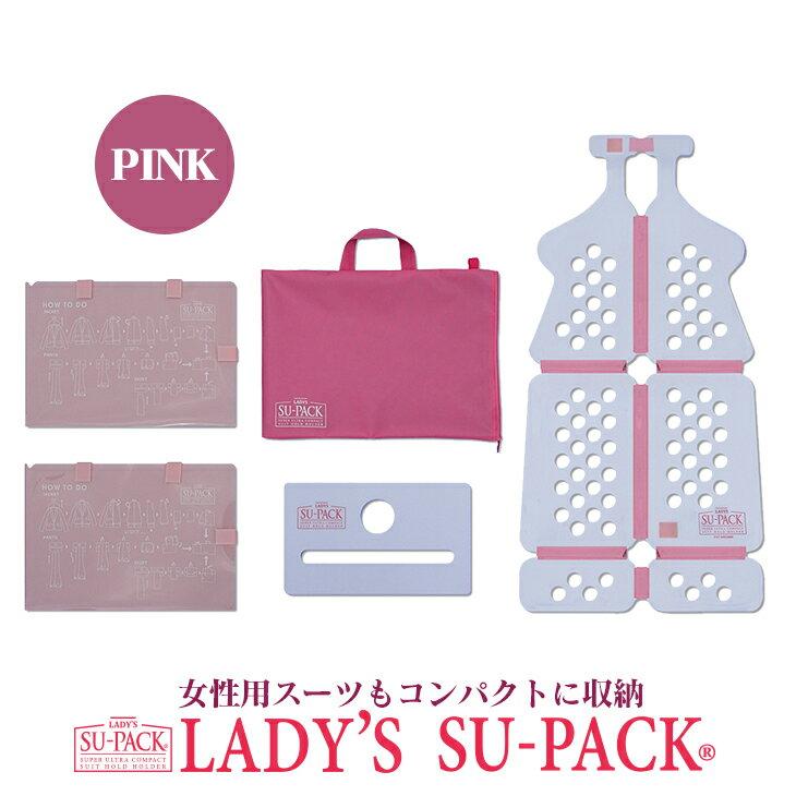 LADY'S SU-PACK® PINK(レディース スーパック® ピンク)世界最小級 女性用ガーメントバッグ・ガーメントケース[レビューを書いてヘルスケア足指パットプレゼント]【合計10,000円(税込)以上で送料無料】