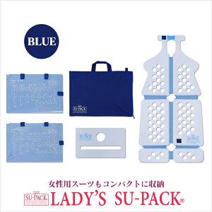 LADY'S SU-PACK BLUE(レディース スーパック ブルー)世界最小級 女性用ガーメントバッグ・ガーメントケース[レビューを書いてヘルスケア足指パットプレゼント]女性用スーツ入れ ガーメン
