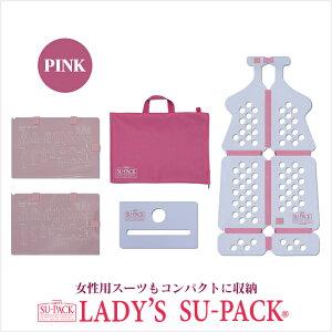 LADY'S SU-PACK PINK(レディース スーパック ピンク)世界最小級 女性用ガーメントバッグ・ガーメントケース[レビューを書いてヘルスケア足指パットプレゼント]女性用スーツ入れ ガーメント