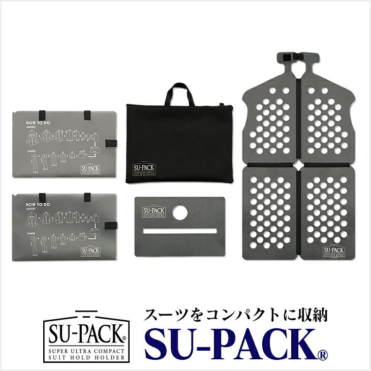 SU-PACK(スーパック) スーツを4分の1サイズに収納。世界最小級 特許スーツホルダー ガーメントケース・ガーメントバッグ 各メディアで話題沸騰。合計10,000円(税込)以上で送料無料