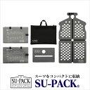 SU-PACK(スーパック) スーツを4分の1サイズに収納。世界最小級 特許スーツホルダー ガーメントケース・ガーメントバ…