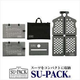 SU-PACK(スーパック) スーツを4分の1サイズに収納。世界最小級 特許スーツホルダー ガーメントケース・ガーメントバッグ 各メディアで話題沸騰。メンズ 男性 ギフト 誕生日プレゼント 父の日