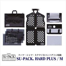 SU-PACK®HARD PLUS Mスーパック ハードプラス M※推奨スーツサイズ/A-6ガーメントバッグ ガーメントケース/スーツをコンパクトにして持ち運べる/出張・旅行・男性用スーツ入れ ギフト 誕生日プレゼント 父の日 贈り物
