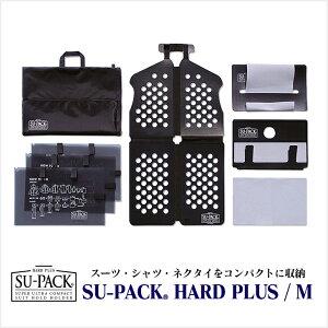 SU-PACKHARD PLUS Mスーパック ハードプラス M※推奨スーツサイズ/A-6ガーメントバッグ ガーメントケース/スーツをコンパクトにして持ち運べる/出張・旅行・男性用スーツ入れ ギフト 誕生日プ