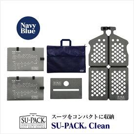 SU-PACK® Clean NavyBlueスーパック クリーン ネイビーブルー[抗菌・消臭]ガーメントバッグ ガーメントケース/スーツをコンパクトにして持ち運べる/出張・旅行・男性用スーツ入れ ギフト 誕生日プレゼント 父の日 贈り物