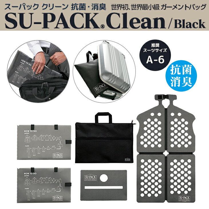 SU-PACK® Clean Blackスーパック® クリーン ブラック[抗菌・消臭]