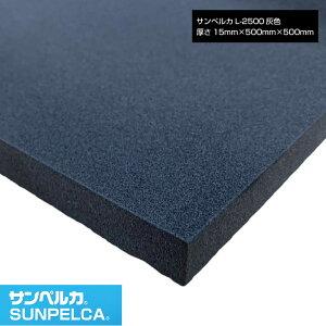サンペルカ/L-2500/黒色 厚さ15mm×幅500mm×長さ500mm 発泡ポリエチレンフォーム/ポリエチレンシート/小道具 造形製作 緩衝材 断熱材 バックアップ材 梱包材