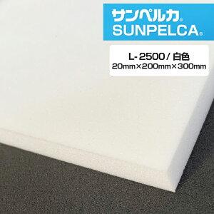 サンペルカ/L-2500/白色 厚さ20mm×幅200mm×長さ300mm 発泡ポリエチレンフォーム/ポリエチレンシート/小道具 造形製作 緩衝材 断熱材 バックアップ材 梱包材