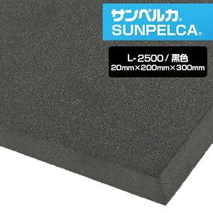 サンペルカ/L-2500/黒色 厚さ20mm×幅200mm×長さ300mm 発泡ポリエチレンフォーム/ポリエチレンシート/小道具 造形製作 緩衝材 断熱材 バックアップ材 梱包材
