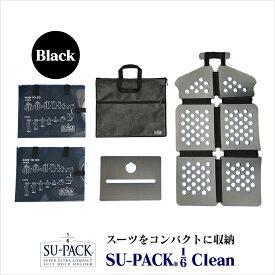 SU-PACK 1/6 Clean(スーパック 1/6 クリーン)Black(ブラック)/ スーツを6分の1のサイズに収納できる、コンパクトガーメントバッグ ガーメントケース 便利グッズ アイデア商品 メンズ 男性 ギフト 誕生日プレゼント 父の日 出張 旅行 スーツバッグ スーツ入れ