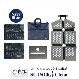 SU-PACK 1/6 Clean(スーパック 1/6 クリーン)NavyBlue(ネイビーブルー)/ スーツを6分の1のサイズに収納できる、コンパクトガーメントバッグ ガーメントケース 便利グッズ アイデア商品 メンズ 男性 ギフト 誕生日プレゼント 父の日 出張 旅行 スーツバッグ スーツ入れ