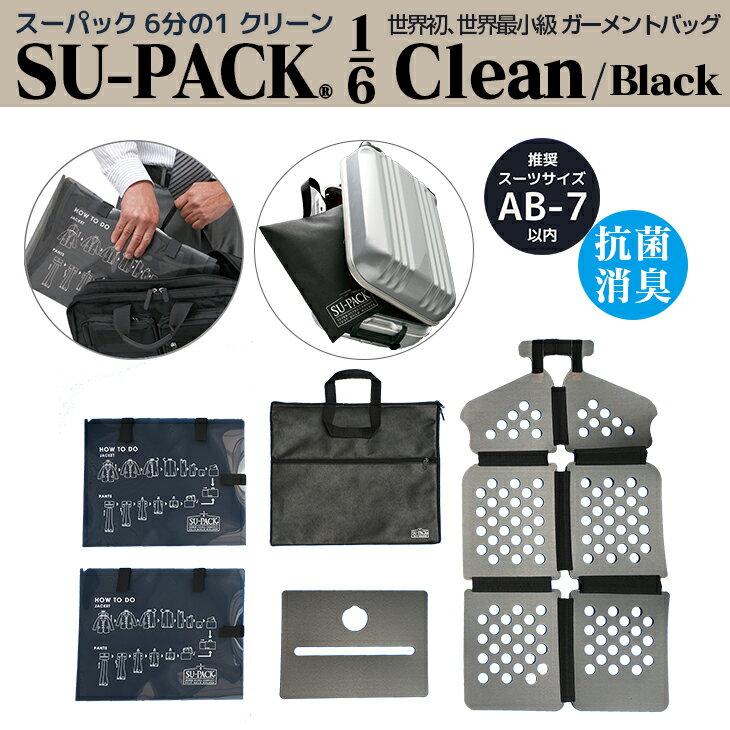SU-PACK 1/6 Clean(スーパック 1/6 クリーン)Black(ブラック)