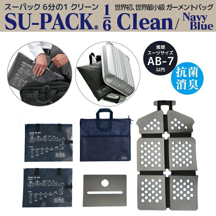 SU-PACK 1/6 Clean(スーパック 1/6 クリーン)NavyBlue(ネイビーブルー)