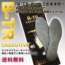送料無料B-TR EXECUTIVE(ビートレエグゼクティブ)[バランスインソール|バランスシート|バランス工房] | メール便★お得なクーポン有