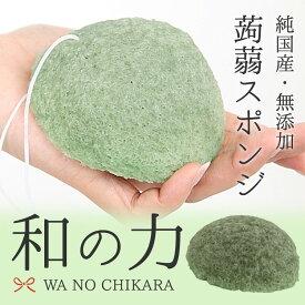 送料無料日本製こんにゃくパフ『和の力』緑茶[山本農場こんにゃくスポンジ/洗顔しみ/国産素材100%お試しスポンジ] | メール便☆お得なクーポン有