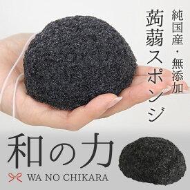 送料無料日本製こんにゃくパフ『和の力』洗浄力の黒[山本農場こんにゃくスポンジ/洗顔しみ/国産素材100%お試しスポンジ] | メール便☆お得なクーポン有