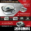 【あす楽】 全国送料無料 ディスクリペアキット VS-H008 ベルソス Disk Repaie kit 【smtb-TK】