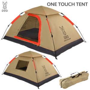 送料無料 テント 2人用 ドッペルギャンガーアウトドア ワンタッチテント T2-29T ベージュ DOD