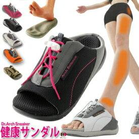 送料無料 健康サンダル メイダイ 勝野式 ドクターアーチスニーカー 全5色 2サイズ【VF】