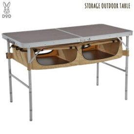 送料無料 テーブル DOPPELGANGER OUTDOOR ドッペルギャンガーアウトドア ストレージアウトドアテーブル Nシリーズ TB5-110T【VF】