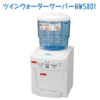 温水サーバー 冷水サーバー 卓上型 ツインウォーターサーバー NWS-801 ツイン・ピュア 送料無料