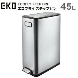 ダストボックス ゴミ箱 EKO エコフライ ステップビン 45L EK9377MT-45L シルバー ECOFLY STEP BIN 送料無料