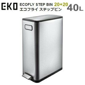 ダストボックス ゴミ箱 EKO エコフライ ステップビン 20L+20L EK9377MT-20L+20L シルバー ECOFLY STEP BIN 送料無料