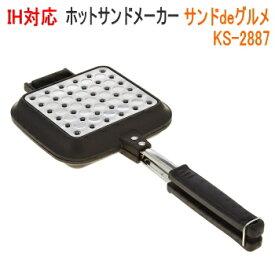 杉山金属 ホットサンドメーカー サンドdeグルメ KS-2887 サンドメーカー 送料無料