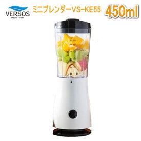 電動ジューサー ミキサー ベルソス ブレンダー 450ml VS-KE55 VERSOS 送料無料