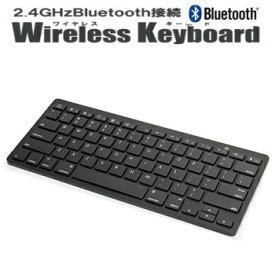 送料無料 キーボード iPhone5対応 Libra Bluetoothキーボード LBR-BTK1 BK ブラック iPad mini iPad Android Windows【VF】