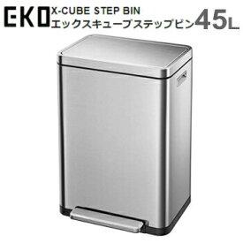 ダストボックス ゴミ箱 EKO エックスキューブ ステップビン 45L EK9368MT-45L シルバー X-CUBE STEP BIN 送料無料