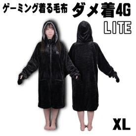 【24時間限定最大3000円OFFクーポン配布中!4/5限定】ルームウェア ゲーミング着る毛布 ダメ着4G LITE HFD-4LT-XL-BK XLサイズ ブラック 送料無料