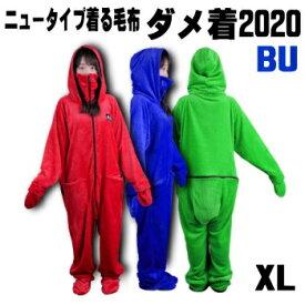 【24時間限定最大2500円OFFクーポン配布中!1/25限定】ルームウェア 着る毛布 ダメ着2020 HFD-BS-XL-BU XLサイズ ブルー 送料無料