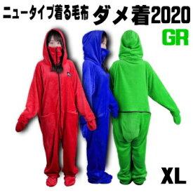 【24時間限定最大3000円OFFクーポン配布中!8/10限定】ルームウェア 着る毛布 ダメ着2020 HFD-BS-XL-GR XLサイズ グリーン 送料無料