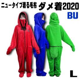 【24時間限定最大2500円OFFクーポン配布中!1/25限定】ルームウェア 着る毛布 ダメ着2020 HFD-BS-L-BU Lサイズ ブルー 送料無料