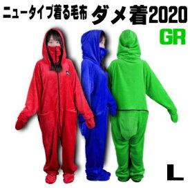 【24時間限定最大3000円OFFクーポン配布中!8/10限定】ルームウェア 着る毛布 ダメ着2020 HFD-BS-L-GR Lサイズ グリーン 送料無料