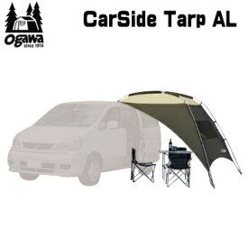 ogawa オガワ テント キャンパル CAMPAL JAPAN カーサイドタープAL 2332 タープ 送料無料