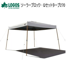 ロゴス タープ LOGOS ソーラーブロック Qセットタープ270 7166103 タープテント 送料無料