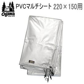 キャンパル ogawa オガワ シート CAMPAL JAPAN PVCマルチシート 220×150用 1401 テントシート 送料無料