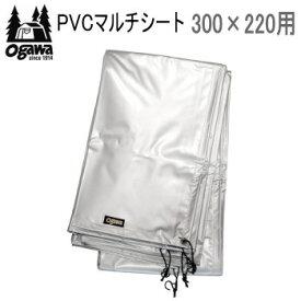 キャンパル ogawa オガワ シート CAMPAL JAPAN PVCマルチシート 300×220用 1403 テントシート 送料無料